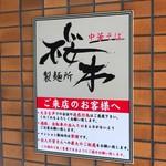 桜木製麺所 - ルールを守りましょう!