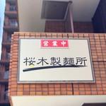 桜木製麺所 - 営業中