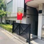 マヌエル・カーザ・デ・ファド - ポルトガル料理のお店!