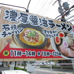 濃厚醤油麺 ミツジロウ - 看板