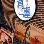 鶏贅沢 青蓮 - お店