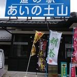 道の駅 あいの土山 -