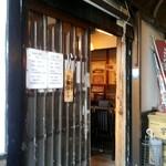 お食事処 南海 - 店舗入口