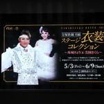 109138006 - 日比谷シャンテ2F特設コーナー『宝塚歌劇 月組ステージ衣装コレクション』
