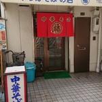 中華そばの店 丸福 -