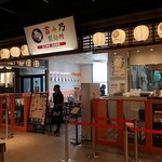 吉み乃製麺所 - 吉み乃製麺所 なんばラーメン一座店