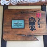 109143549 - 登録有形文化財                       香川には多くの、うどん百名店がある                       しかし、面白さ珍しさなど含め                       ひと言でいうと観光要素のみ                       地元民にウマイと言わせてるお店                       少ないと思う