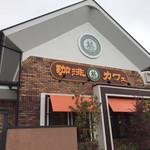 8代葵カフェ - 外観