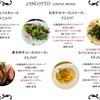 リンコット - 料理写真:ディナーコース一覧