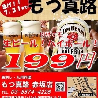 ビール!ハイボール!大特価199円!!