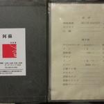 肉料理 阿蘇 - メニュー最初のページ