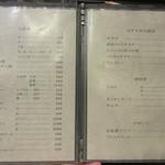 肉料理 阿蘇 - メニュー真ん中のページ