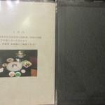 肉料理 阿蘇 - メニュー最後のページ