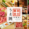 牛タン専門×ユッケ寿司 全席個室居酒屋 うま囲 - その他写真: