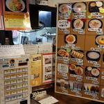 麺飯食堂 三羽鴉 - 券売機のボタンと同じ配置で拡大したメニューボード