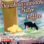 数量限定‼田野畑山地バターコーヒー