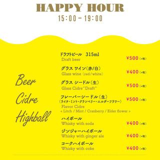 【平日限定】ハッピーアワー15:00~19:00まで