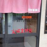 田中製麺 - 入口