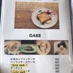CAFE BEATO - メニュー(スイーツ)