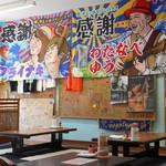 浄土ヶ浜マリンハウス - 店内