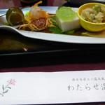 わたらせ温泉 ホテルやまゆり - 前菜