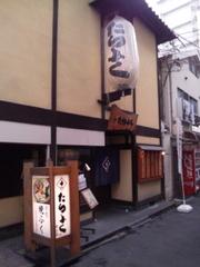 たらふく 梅田堂山店