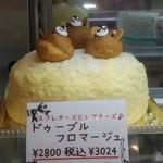 樫の樹 - ドゥーブルフロマージュ 3024円(税込)