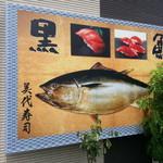 美代寿司 - 看板
