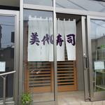 美代寿司 - 外観