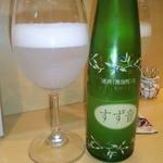 美酔 中村 - スパークリングワインのような日本酒