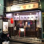 大阪串かつ 半妻 - 外観