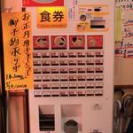 かいざん - 自販機で食券を買います