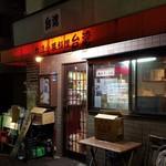 台湾料理 台湾 - 路地裏の暗がりにポツンとあります