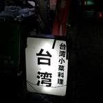 台湾料理 台湾 - 屋号はそのまんま『台湾』