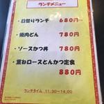 109215113 - 190604火 神奈川 肉料理の一番や ランチメニュー