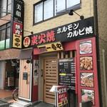 肉料理の一番や - 190604火 神奈川 肉料理の一番や 外観