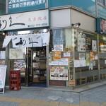 牛たん炭焼き 利久 - 駅前通り 花京院交差点にあります