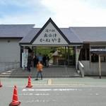こぶし館 - メインの建物の駐車場側の入り口