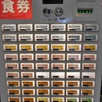 こぶし館 - 食券の券売機