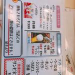 大衆酒場寿海本店 - メニュー