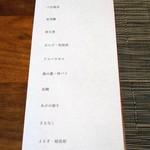 酒の宿 玉城屋 - 夕食の献立表
