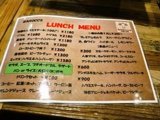 ステーキとワインの肉バル BAROCCS 熊本上通店 - ランチメニュー 2019/03/03