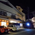 酒の宿 玉城屋 - 松之山温泉街の中ほどにあります