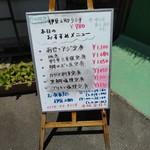 Izunosuke - おすすめメニュー