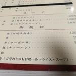 味芳斎 - メニュー