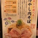 辛口肉ソバ ひるドラ - 期間限定メニュー