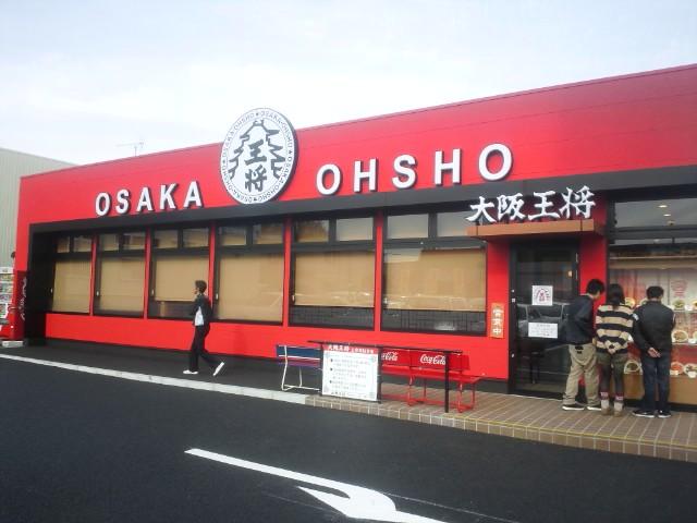 大阪王将 穴川インター店