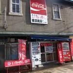 柴田商店 - お店は森駅の真前にあります