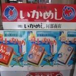 柴田商店 - 全国駅弁ナンバーワン
