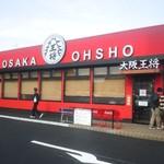 10924584 - 穴川スポーツセンター前に突然完成